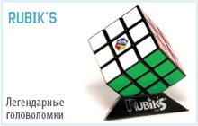 кубик рубика оптом