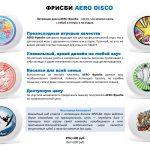 AERO_DISCO_Frisbee-page-001