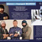 Beardo-page-001