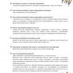 Smencils_FAQ-page-001