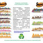 Smencils_Stuck-page-001