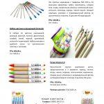 Smencils_and_Smens-page-001
